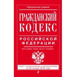 фото Гражданский кодекс Российской Федерации. Части первая, вторая, третья и четвертая. Текст с изменениями и дополнениями на 20 января 2016 год
