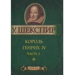 Купить Король Генрих IV. Часть 2