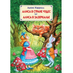 Купить Алиса в Стране чудес. Алиса в Зазеркалье