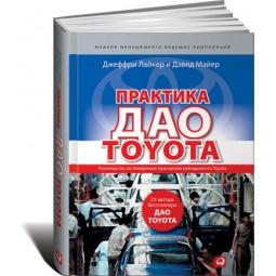 Купить Практика Дао Toyota. Руководство по внедрению принципов менеджмента Toyota