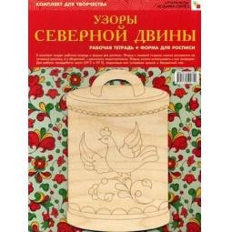 Купить Узоры Северной Двины (+ форма для росписи)