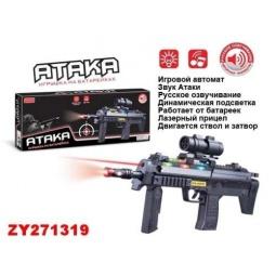 Купить Автомат игрушечный Zhorya Х75513