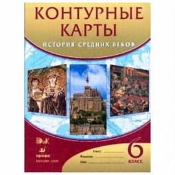 фото Карты контурные «История Средних веков. 6 класс»