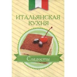 Купить Итальянская кухня. Сладости