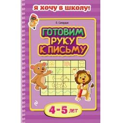 фото Готовим руку к письму (для детей 4-5 лет)