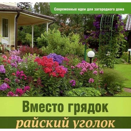 Купить Вместо грядок райский уголок. Современные идеи для загородного дома