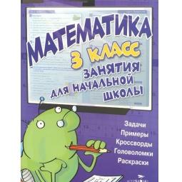 Купить Математика. 3 класс. Занятия для начальной школы
