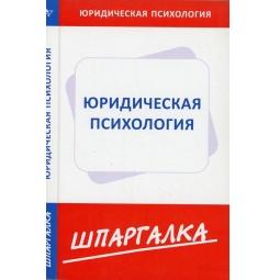 Купить Шпаргалка по юридической психологии