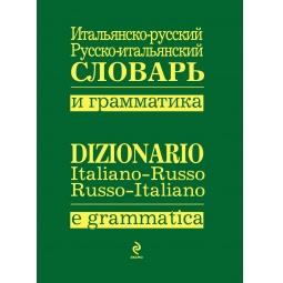 Купить Итальянско-русский, русско-итальянский словарь и грамматика