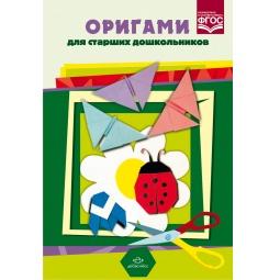 фото Оригами для старших дошкольников