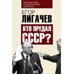 фото Кто предал СССР