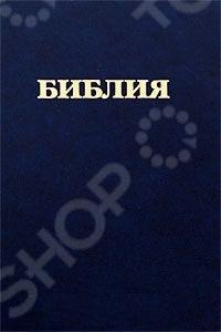 Священное Писание в Синодальном переводе. Сохранено постраничное расположение текста издания 1947 года набор в 2 колонки, указатель параллельных мест посередине страницы . Словарь, цветные географические карты.