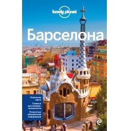 Купить Барселона