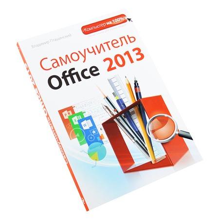 Купить Самоучитель Office 2013