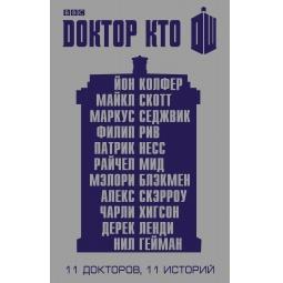 Купить Доктор Кто. 11 историй