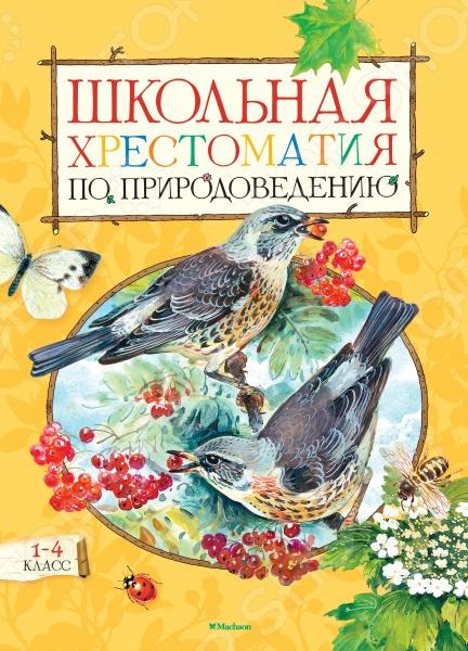 Открой эту волшебную книгу и она поможет тебе узнать, что происходит в лесу в разное время года, как меняется природа, какие звери, птицы и насекомые живут в лесу, как называются растения. Ты найдешь здесь ответы на самые интересные вопросы. А еще в книге есть сказки, стихи, загадки и веселые задания все то, что пригодится тебе в качестве дополнительного материала при подготовке заданий по школьному курсу Окружающий мир . Тебе не будет скучно!