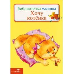 фото Хочу котенка