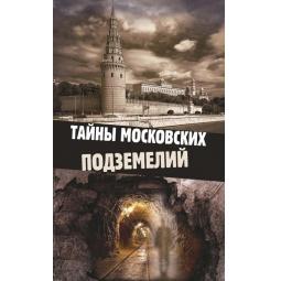фото Тайны московских подземелий