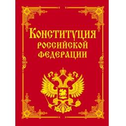 Купить Конституция РФ и основные федеральные конституционные законы