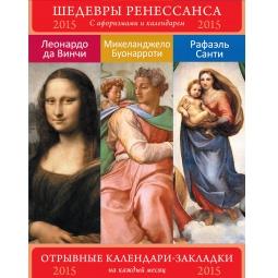 Купить Сет из 3-х календариков-закладок с афоризмами. Шедевры Ренессанса. Леонрадо. Рафаэль. Микеланджело