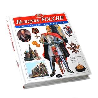 Купить История России. Полная энциклопедия