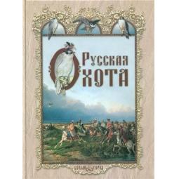 Купить Русская охота
