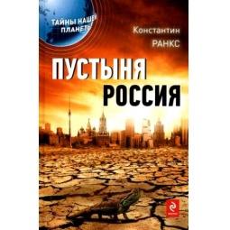 Купить Пустыня Россия