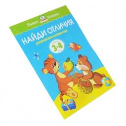 Купить Найди отличия (для детей 3-4 лет)