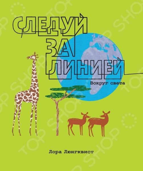 Следуй за линией. Вокруг светаЖивотные. Растения. Природа<br>О книге Увлекательная книжка-картинка, все иллюстрации в которой нарисованы одной безотрывной линией. Следуй за линией в путешествии к верблюдам в пустыне Сахара и синим китам в Гренландии, к жирафам в кенийской саванне и кенгуру из австралийской глубинки. Новая книга в серии Следуй за линией познакомит ребенка с основными климатическими зонами и их удивительными обитателями. Множество познавательных фактов о животных и растениях расширят кругозор ребенка. Например, он узнает, что: у индийского слона уши меньше, чем у африканского саванного; зеленая морская черепаха живет больше 80 лет; пальмы появились около 80 миллионов лет назад; остров Шри-Ланка в океане по форме напоминает каплю. Фишки книги Непрерывная линия привлекает внимание, направляет восприятие и помогает заметить все детали картинки. Это книга для рассматривания, совместного чтения, развития восприятия, внимания, мелкой моторики и зрительно-моторной координации. Для кого эта книга Для детей от 3 лет. Об авторе Лора Люнгквист родилась и выросла в Гетеборге, Швеция. Когда Лора была подростком, ее семья переехала в Стокгольм, где она поступила в известный RMI-Berghs Communications Institute. После выпуска Лора работала иллюстратором-фрилансером, сотрудничая с дизайн-бюро, рекламными агентствами и журналами. Построив успешную карьеру иллюстратора и преподавателя в Стокгольме, в 1993 году Лора переехала в Нью-Йорк. Она быстро нашла работу, начав сотрудничать с фешенебельными магазинами например, торговым центром Bergdorf Goodman , дизайн-бюро и журналами такими как New Yorker и Harper s Bazaar . В 2001 году вышла первая книга Лоры Люнгквист для детей. За ней последовали другие книги, большинство из которых изданы в разных странах, включая Китай, Японию, Францию и Бразилию. Яркий, современный стиль Лоры принес ей международное признание и множество наград. Лора живет в Бруклине с мужем, маленькой дочерью и собакой Лолой.<br>