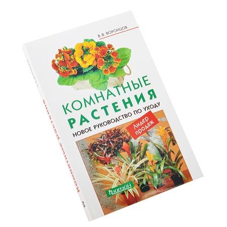 Купить Комнатные растения. Новое руководство по уходу