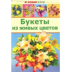 фото Букеты из живых цветов