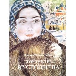 фото Портреты Кустодиева