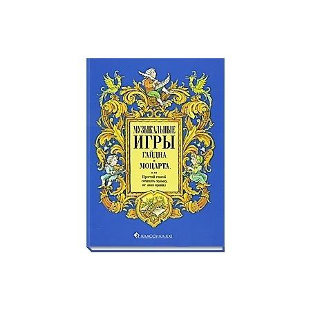 Купить Музыкальные игры Гайдна и Моцарта