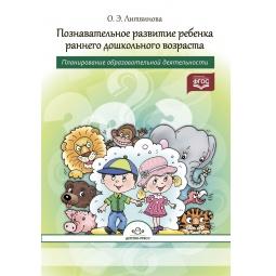 Купить Познавательное развитие ребенка раннего дошкольного возраста. Планирование образовательной деятельности