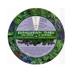 Купить Выращиваем травы для кухни и здоровья. Зеленая шпаргалка садовода-огородника