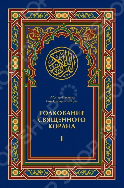 Книга шейха Абд ар-Рахмана бин Насира ас-Саади да помилует его Аллах Облегчение от Великодушного и Милостивого является одним из глубоко научных, широко распространенных и признанных исламской уммой толкований Священного Корана. Этот труд написан простым языком и потому доступен для самого широкого круга читателей. Истолковывая аяты, автор опирался в первую очередь на сам Священный Коран, затем на достоверные хадисы Пророка Мухаммада, да благословит его Аллах и приветствует, и, наконец, на высказывания его сподвижников, да будет доволен ими Всевышний Аллах.