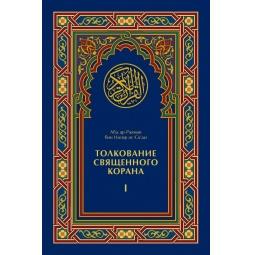 Купить Толкование Священного Корана. В 3-х томах