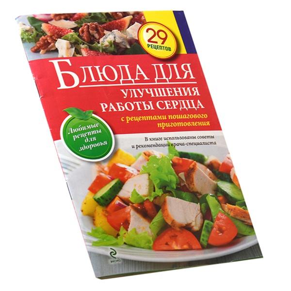 Рецепты приготовления, заметки о продуктах, рекомендации врачей-специалистов по правильному питанию. Каждый рецепт снабжен иллюстрацией и количеством порций.