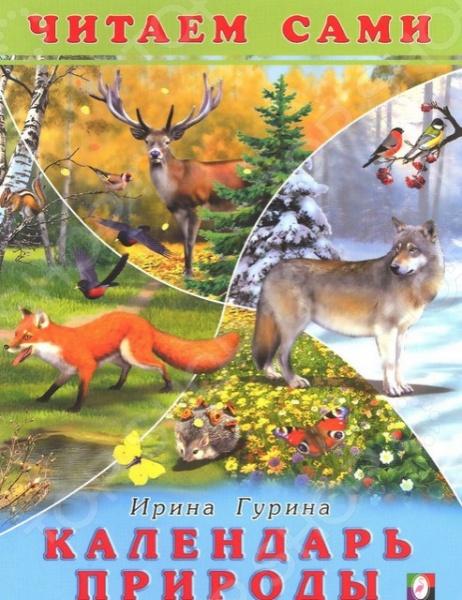 Календарь природыСказки русских писателей<br>В настоящем издании представлена сказка Ирины Гуриной. Яркие иллюстрации этой книжки не оставят вашего малыша равнодушным и не позволят ему скучать. Для детей дошкольного возраста.<br>