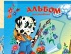 Альбом для рисования Ульяновский Дом печати А-061