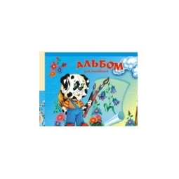 Купить Альбом для рисования Ульяновский Дом печати А-061