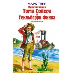 Купить Приключения Тома Сойера и Гекльберри Финна