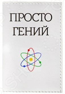 Обложка для паспорта Mitya Veselkov «Просто гений» гений 2016 dvd