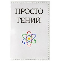 фото Обложка для паспорта Mitya Veselkov «Просто гений»