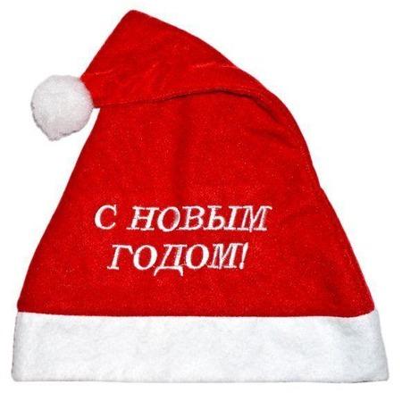 Купить Новогодний колпак Новогодняя сказка «С Новым годом!» 97925