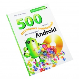 Купить 500 лучших бесплатных приложений для платформы Android (+DVD)