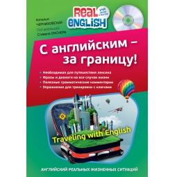 Купить С английским - за границу! (+CD)