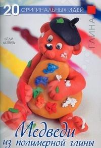 Эта книга научит вас делать милых и забавных медвежат из полимерной глины с использованием простых техник моделирования. Вы узнаете, как разделить глину в правильных пропорциях, чтобы получилась простая фигурка. Всего несколько изменений - и вы сможете сделать множество других моделей, таких как свадебный мишка, мишка на Хэллоуин, мишка-музыкант, мишка-рабочий, медвежонок и другие.