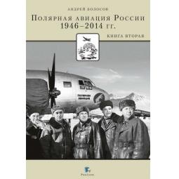 Купить Полярная авиация России 1946-2014 гг. Книга вторая