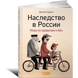 фото Наследство в России. Игра по правилам и без